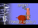 Гриндер RG610/1 ПРОЕКТ