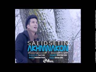 Saeid Setin Akhm Nakon (Audio Remix)