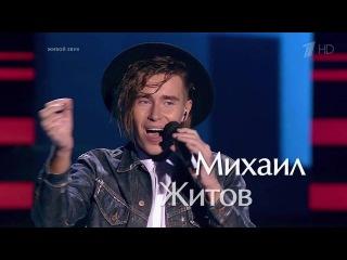 Михаил Житов «Moody's Mood» - Слепые прослушивания – Голос – Сезон 5