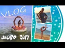 VLOG Еду на море 2017 Гимнастика в море