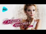 Ольга Орлова  - Девушка простая (Official Audio 2016)