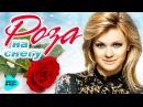 ИРИНА КРУГ - «Роза на снегу». Сборник лучших песен о любви. Горячие хиты холодной зимой. Шансон.