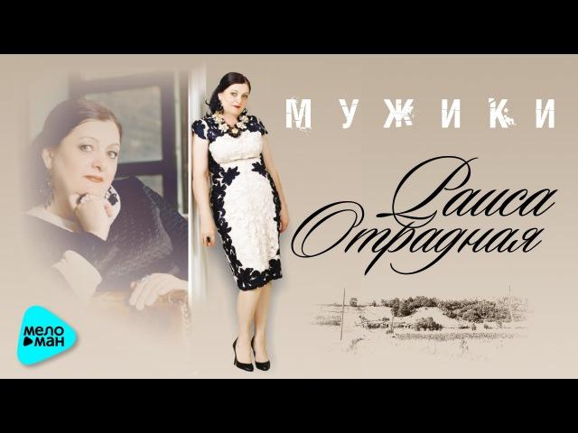 Раиса Отрадная - Мужики (Альбом 2016)