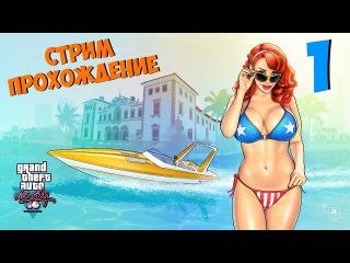Стрим-прохождение игры GTA:Vice City 1 ★ Томми Версетти