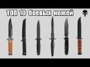 Топ 10 самых популярных боевых ножей