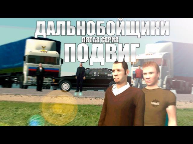 Сериал Дальнобойщики - 5 серия - Подвиг