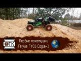 Первые покатушки Feiyue FY03 Eagle-3