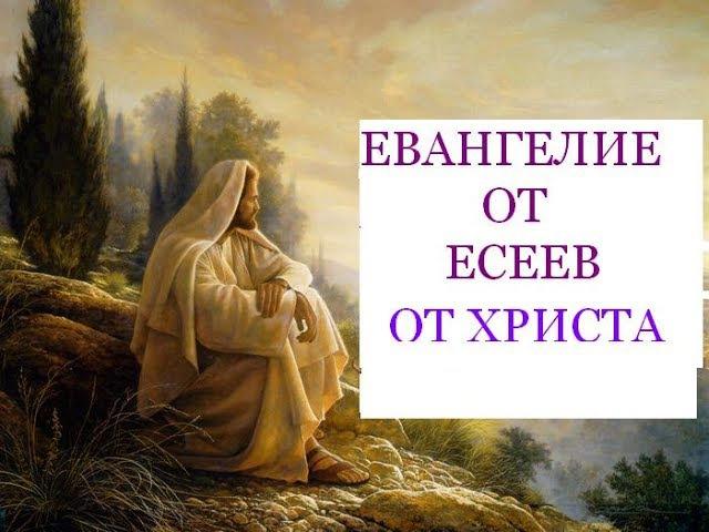 Евангелие Мира от Ессеев.