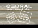 Фиброцементный сайдинг CEDRAL Лучшая замена дереву