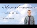Освящение в испытаниях Рим 8 24 30 Тимур Расулов 2 04 17