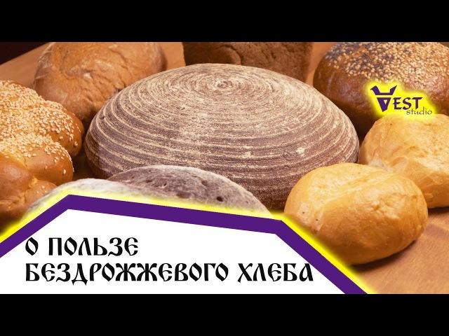 О пользе хлеба на закваске