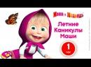 Маша и Медведь - Летние каникулы Маши! 🌻 Большой сборник мультфильмов про лето! ...