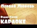 КАРАОКЕ Анна Седокова Первая Любовь「Piano Cover」