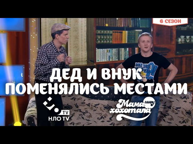 Дед и Внук Поменялись Местами | Мамахохотала | НЛО TV