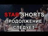 КОНКУРС STAR SHORTS* Продолжается! Успей Победить и Забрать Приз $3000. И не только Это...