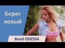 Крутые танцы! Band ODESSA - Берег левый