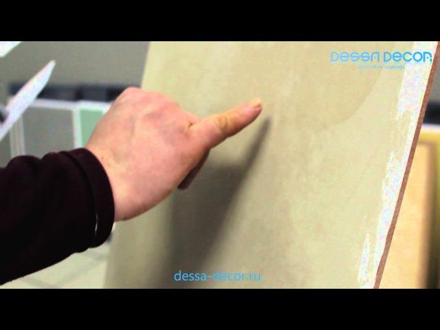 DESSA-DECOR. Нанесение - декоративная краска Сахара