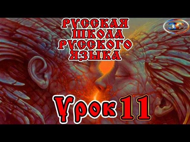 Русская Школа Русского Языка Урок 11, Жрецы Боги Письменность, Виталий Сундаков