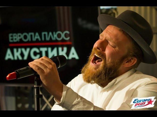 Alex Clare - Too Close @ Европа Плюс Акустика