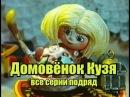Приключения домовёнка Кузи все серии, мультфильм от УНЯША. ПрокатУняша Уняша Мультфильм СоветскиеМультфильмы