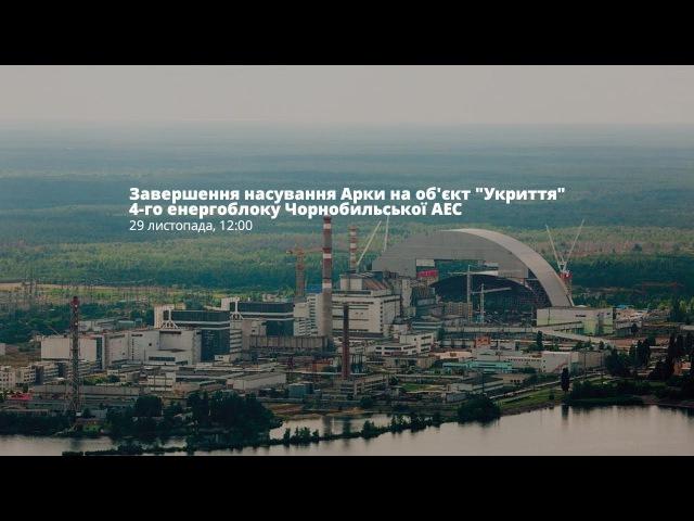 Накриття Аркою четвертого енергоблоку Чорнобильської АЕС
