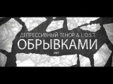 Депрессивный Тенор & L.O.S.T.