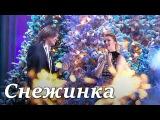 Юлианна Караулова, Дмитрий Маликов - Песня о снежинке
