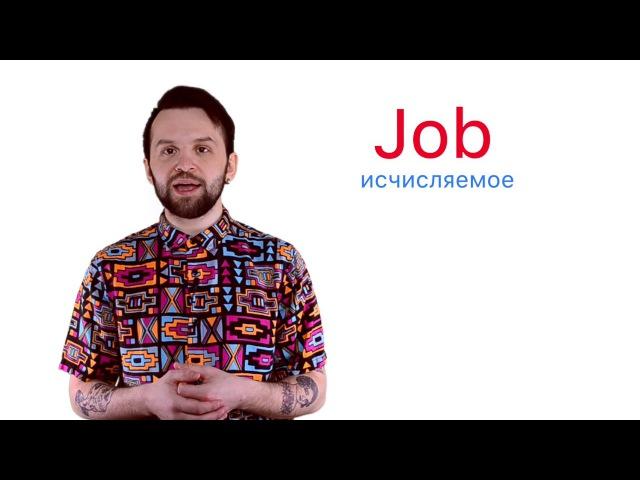 Work или Job что выбрать