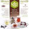 Чайный чемпионат в Беларуси Tea Masters Cup