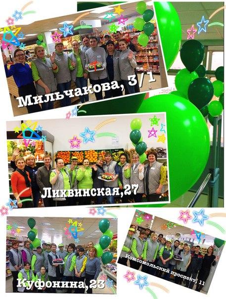 🎉🌟💐Отдел подбора персонала ТС «Семья» поздравляет новые магазины с отк