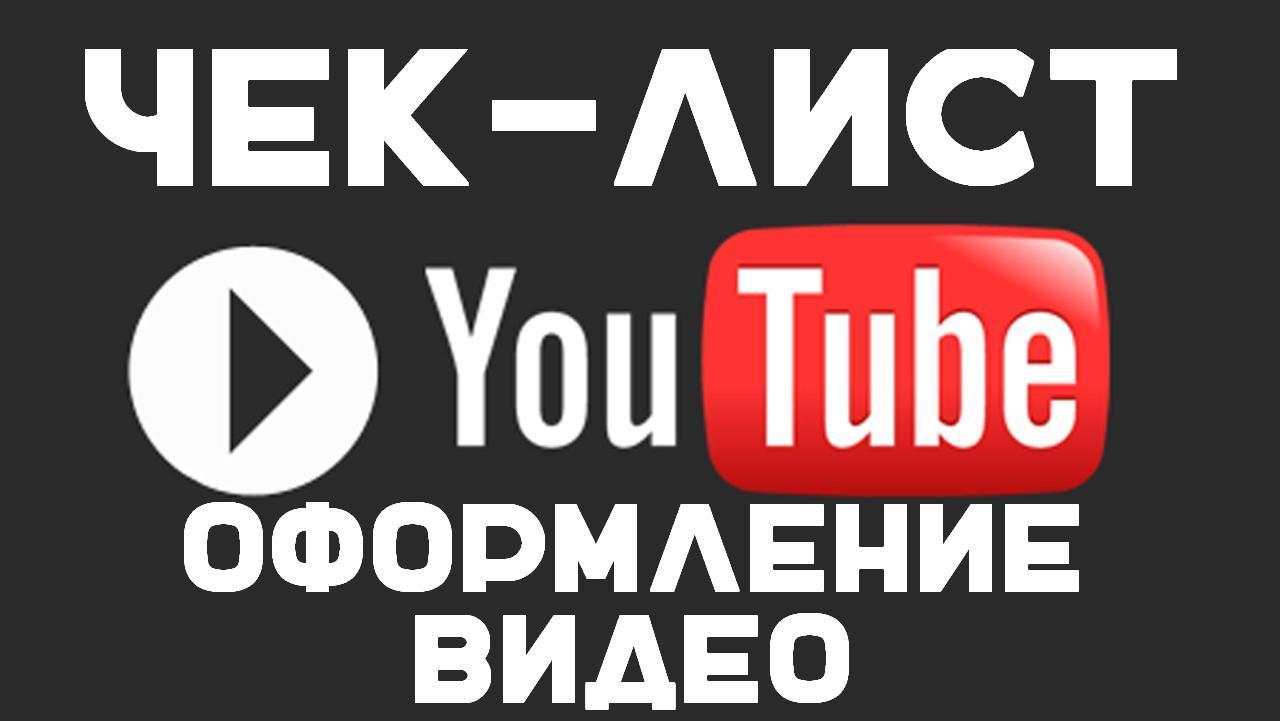 UPiMjCJ1gDU Чек лист оформления видео на Youtube sotsialnye seti interest