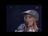 Милый, прощай - Лайма Вайкуле (Хит-парад Останкино 92) 1992 год