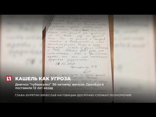 Житель Оренбурга угрожает заразить земляков туберкулезом за отказ в лечении