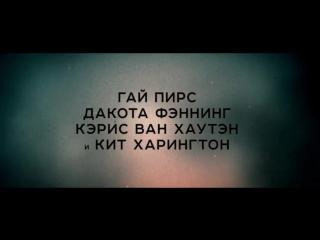 «Преисподняя». Русский трейлер