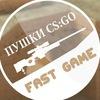[Fast Game] Пушки CS:GO - 31.148.99.243:27999