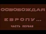 Стратегия Победы (Фильм 11. Освобождая Европу - 1) / 1984 / ТО «ЭКРАН»