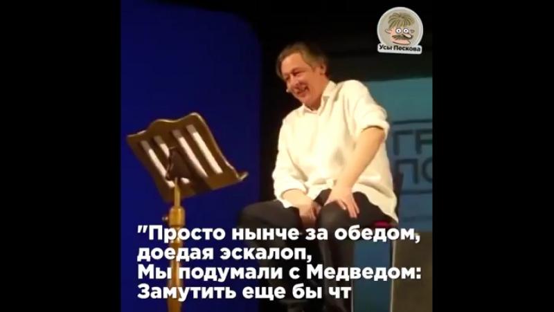 Доедая эскалоп ефремов