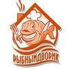 Рыбный Дворик.Рыба~Икра~Морепродукты Спб