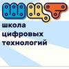Школа Цифровых Технологий Новосибирск