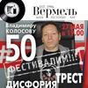 Фестивалим. 50 лет Володе Колосову.