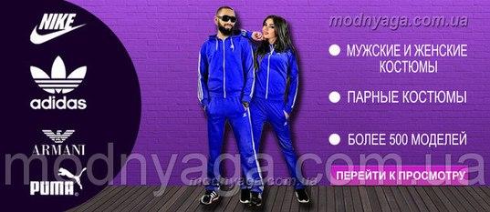 f78623fc Поступление спортивных костюмов. Новинки в магазине Модняга modnyaga.com.ua