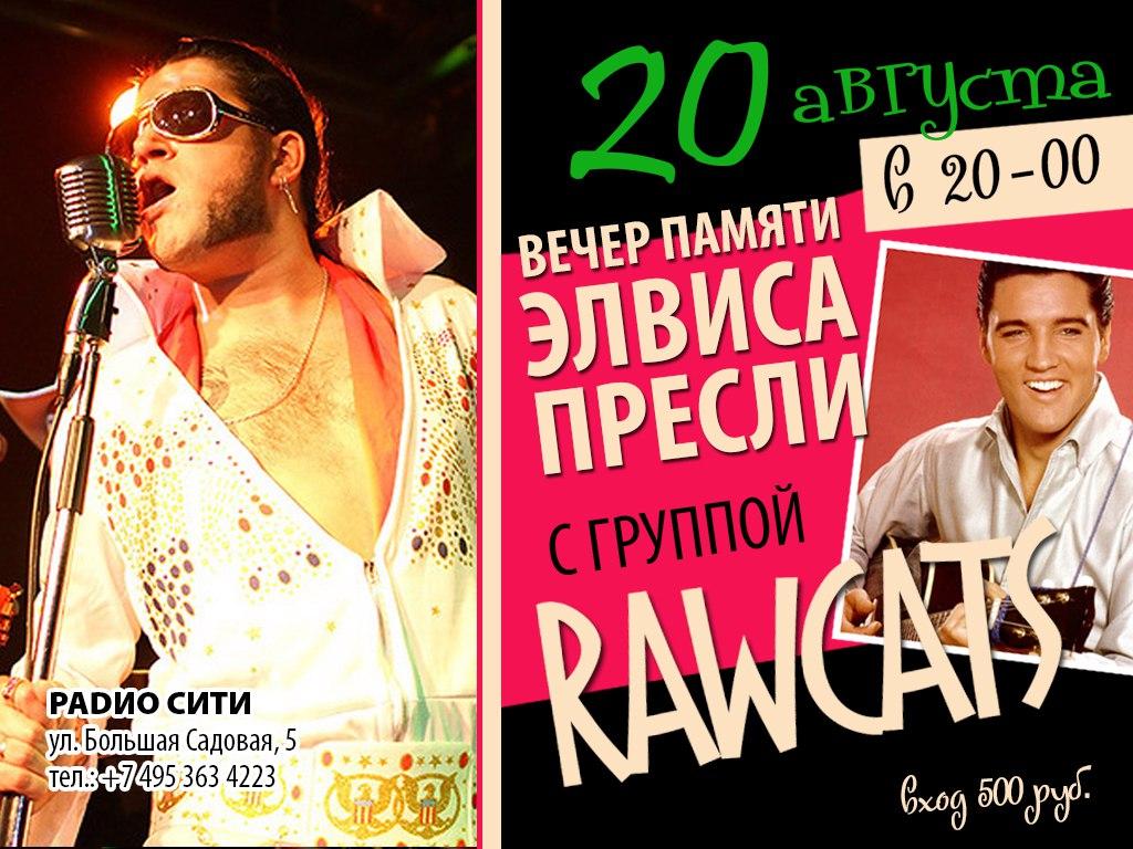 20.08 Rawcats памяти Элвиса в Радио Сити!