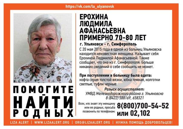 #Ульяновск #ЛизаАлерт Помогите найти родственников! Она называет себя