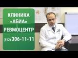 Ревматологический центр клиники