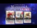 Александра Маринина Обратная сила