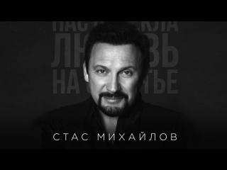 ПРЕМЬЕРА ПЕСНИ!  Стас Михайлов - Нас обрекла любовь на счастье   (Аудио)