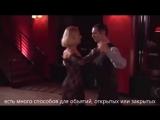Танго - момент истины