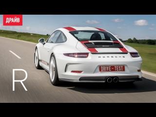 Porsche 911 R тест-драйв с Михаилом Петровским