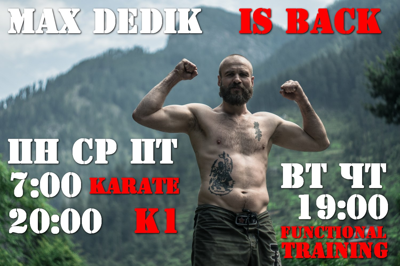 Макс Дедик тренировки