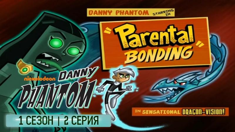 Denny Phantom (Дэнни Призрак) - 1 Сезон 2 Серия Родительская Забота [RUS DUB]